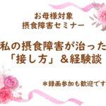 【9/18開催!】摂食障害が治った接し方&経験談セミナー