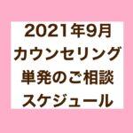 【2021年9月】カウンセリング・単発のご相談スケジュール