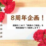 【8周年記念!】単発のご相談を「特別価格」でご提供します!
