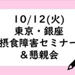 【10/12東京開催!】摂食障害セミナー&懇親会