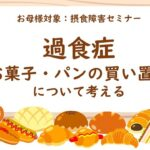 9/25開催!【過食症】パン・お菓子の買い置きについて考えるセミナー